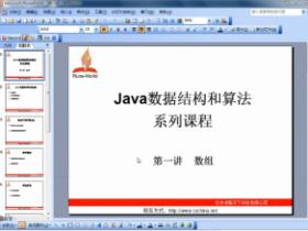 JAVA数据结构算法视频教程