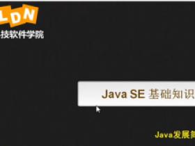 Java8系列教程:Java8编程入门、面向对象编程、高级编程、核心设计模式 —— DAO设计模式