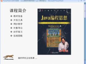 JAVA编程思想配套视频教程 猎豹网校出品