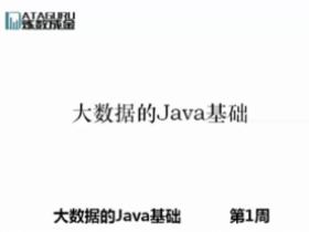 大数据的Java基础 视频教程