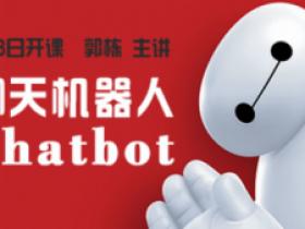 《聊天机器人Chatbot》第一期