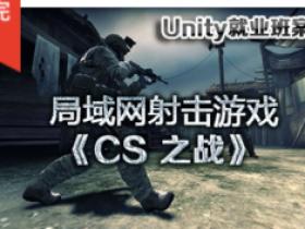 CS之战局域网对战射击游戏(unity就业班)