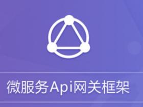 微服务Api网关框架