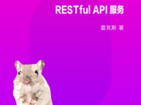 基于 Go 语言构建企业级的 RESTful API 服务