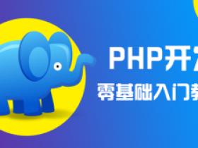 PHP实战技术VIP在线视频课程重磅上线(附课程实战练习资料)