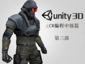 "Unity编程之C#编程""中级篇"" (第3部)"