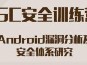 Android漏洞分析及安全体系研究(ISC安全训练营)