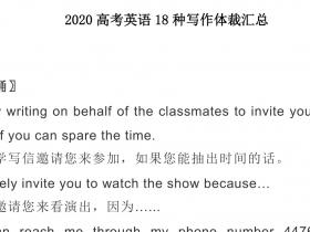 2020高考英语18种写作体裁汇总