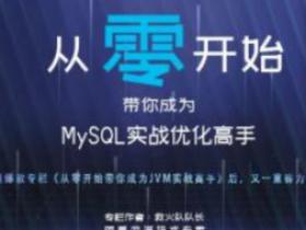 从零开始带你成为MySQL实战优化高手(未完结)