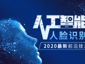 2020最新_人工智能OpenCV人脸识别开发(前沿技术)