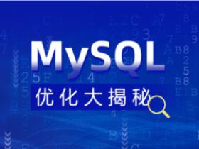 MySQL优化大揭秘