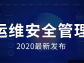 2020全新 运维安全视频(深入体系化学习)