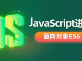 javaScript进阶面向对象ES6【完整资料】