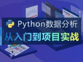 Python数据分析入门到实战