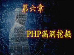 PHP漏洞挖掘(六):PHP常见CMS的漏洞分析