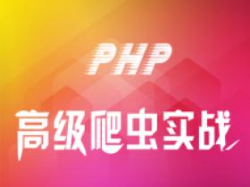 PHP高级爬虫实战