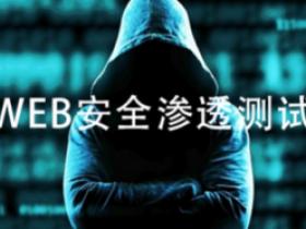 XD-WEB安全渗透测试2019视频课程