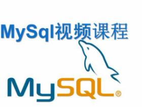 MySQL精讲训练营
