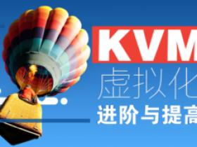 KVM虚拟化进阶与提高