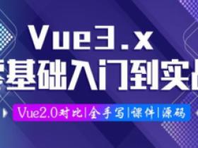 Vue3.0零基础入门到实战