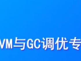 大厂JVM与GC调优