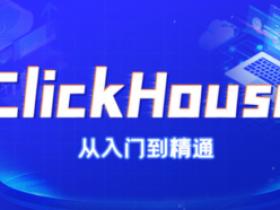 从0到1掌握大数据ClickHouse