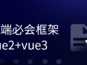 前端框架Vue2+Vue3全套视频