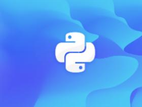 Python爬虫方向课程