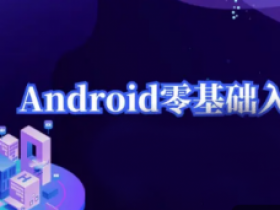 Android零基础入门课程