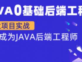 MSB-Java零基础后端工程师