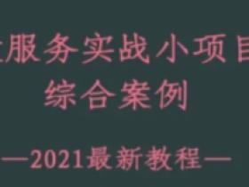 2021最新微服务小项目实战|完整资料