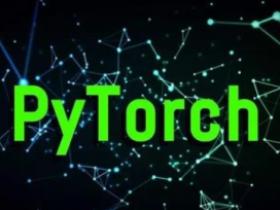 PyTorch深度学习实战(更新第4节)