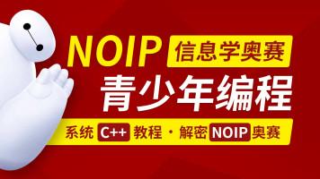 C++青少年编程/NOIP/CSP少儿竞赛教程