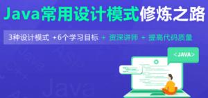 2020最新-Java常用设计模式教程